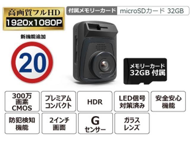 Aプラン画像:GoSafe 130V2は32GBのメモリーカードが付属でついており、フルHD撮影で約5時間50分の連続撮影が可能です。最大64GBのメモリーカードにも対応