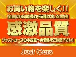 お客様に必ずご納得頂ける状態まで仕上げる事がジャストカーズの中古車販売の信念です!在庫車輛は全社徹底的な仕上げを施します。外装、内装ともに納得するまで仕上げます。是非他社と見比べてみて下さい!!