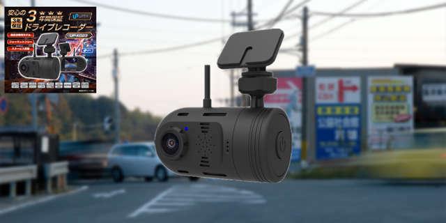 Bプラン画像:Gセンサー/GPS駐車監視搭載当店オススメドライブレコーダー(取付込み)になります。
