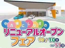 **10/10(土)・11(日)リニューアルオープンフェア開催** ご来店を心よりお待ちしております。