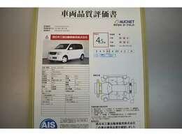 AIS社の車両検査済み!総合評価4点(評価点はAISによるS~Rの評価で令和3年1月現在のものです)☆お問合せ番号は41010084です♪