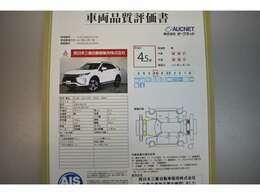 AIS社の車両検査済み!総合評価4.5点(評価点はAISによるS~Rの評価で令和3年1月現在のものです)☆お問合せ番号は41010107です♪