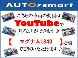 こちらの車両の動画はYouTubeで見ることができます!「マグナム1840」検索でご覧いただけます♪