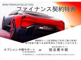【店舗のご紹介】BMW Premium Selection 加古川店には、 西日本最大級の規模の展示場がございます。あなたのお気に入りのお車がきっと見つかります!ぜひ、ご来店下さいませ!