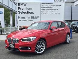 BMW 1シリーズ 118i ファッショニスタ ACC付オイスター革LEDヘッドライト認定保証