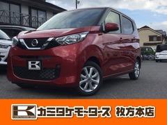 日産 デイズ の中古車 660 X 大阪府枚方市 119.8万円