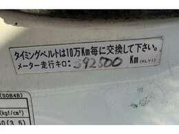 タイミングベルト交換済み!!(392500キロ時)