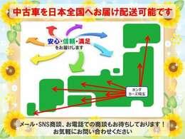 日本全国へ納車お届け可能です♪店舗まで車が取りに行けない方も安心してご利用いただけます。陸送費に関しましては、お気軽にお問い合わせくださいませ。※現車確認は埼玉県内の系列店舗にてお願い致します。
