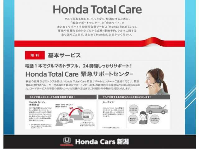 【ホンダトータルケア】 事故や故障などのトラブルから点検・車検予約、クルマに関する急な困りごとまで。まとめてHONDAにお任せください。