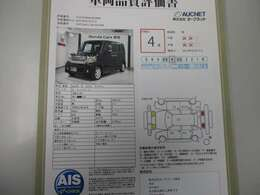 あんしんの 4点の車両です!すべての車両に第3者機関による 「車両状態証明書」 を発行しております。安心、信頼、満足にお答えします