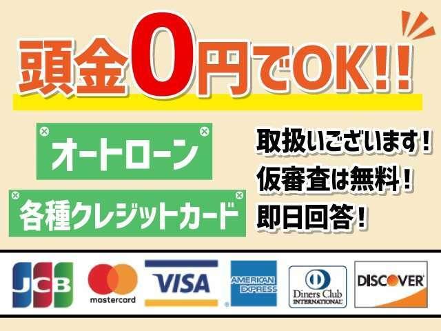 Aプラン画像:頭金0円から最大84回払いまで可能です。仮審査は誰でも無料で行うことが出来ますのでお気軽にご相談ください。また各種カードのご利用も可能です♪
