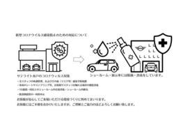 当店では、コロナウイルス対策を実施しております!お客様にご安心いただけるよう展示車、ショールームの除菌・消毒を行っております。