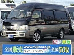 日産 キャラバン の中古車 キャンピングカー 静岡県湖西市 119.0万円