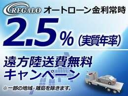 遠方陸送費無料サービス!【神奈川・東京・千葉・埼玉の方は要相談】※一部の地域・離島を除きます。その際は【陸送費半額】となります。全国納車対応!ローン取扱あり金利常時2.5%!ぜひご利用ください!