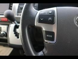 ステアリングリモコン。手元のボタンでオーディオをコントロールできます。
