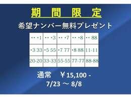 開催記念!希望ナンバー無料キャンペーン実施中!開催期間限定(7/23から8/8)ですのでお早めに!