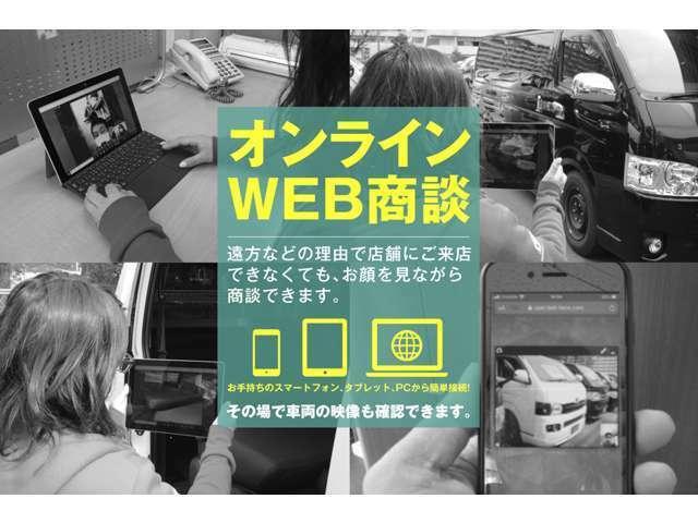オンラインWEB商談やってます!ベルフェイス導入で、アプリのダウンロードなど面倒な作業は御座いません。スマホでウェブにアクセスするだけ~~。