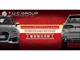 販売強化月間がスタートです!全車お買い得価格でのご案内です!是非このお得な機会にご検討くださいませ!ご予算のご相談などお気軽にご連絡下さい!メール→info@tuc-yokohamakonan.com