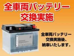 【全車両バッテリー交換を実施致します!】当店では、ご納車前点検の際、専用テスターによるコンピューターチェックをはじめ、エンジンオイル・エレメント、ワイパーゴム等の消耗品に加え、バッテリー交換もお届け!