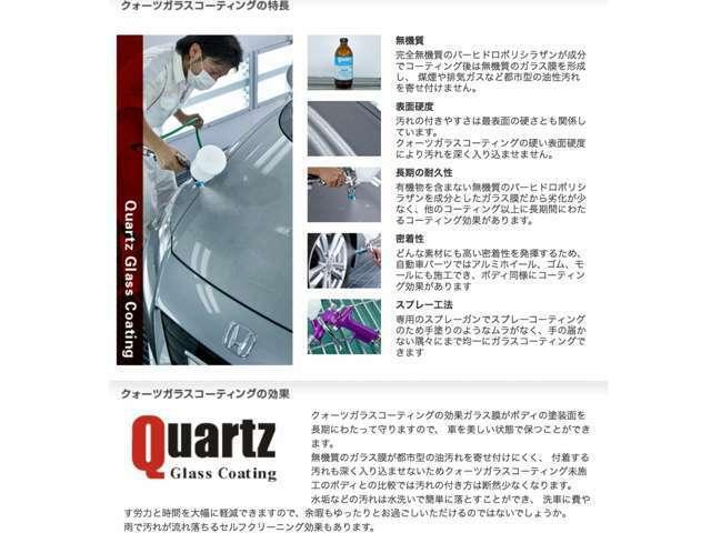 Bプラン画像:撥水効果を発揮する油成分の溶剤とは異なり、無機質のガラス膜で撥水しないボディを作り出します親水効果に優れるガラスを利用しているので油性の汚れは寄せ付けにくく、汚れが付いても簡単な水洗いで汚れ落し可能