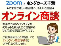 zoomを活用してお手持ちのパソコンやスマホ、タブレットを利用した商談ができるようになりました! オンライン商談をご希望のお客様は 詳しくはスタッフまでお問い合わせください。043-265-2362へ