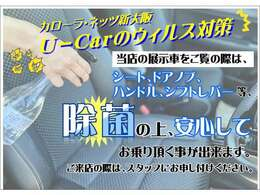 新型コロナウイルス対応のため、除菌を施しているので、安心してください!