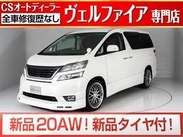 トヨタ ヴェルファイア 2.4 Z プラチナセレクション 新品20AW&タイヤ/アドミレーションエアロ