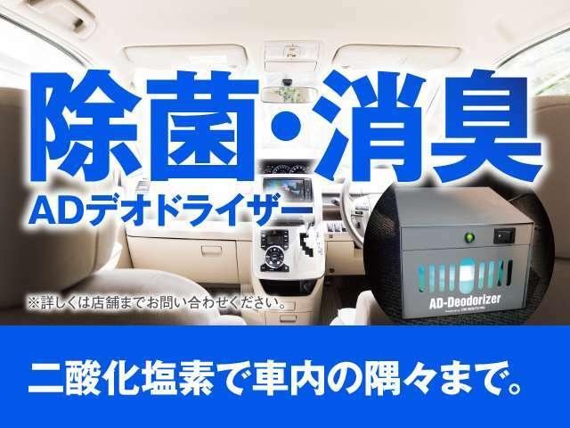 Bプラン画像:【抗菌処理でさらに快適な空間に!】車の中は雑菌が繁殖しやすい絶好の環境です。抗菌効果でさらに車内環境をベストに保ちます。
