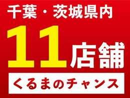 ☆関東12店舗展開中です☆ チャンス八街店 TEL043-442-8851 お問合せお待ちしております。