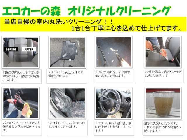 内装丸洗い温水洗浄!!除菌、シミ、汚れも徹底洗浄してからの納車をお約束致します。
