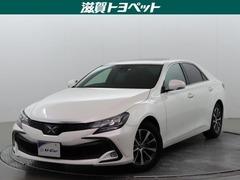 トヨタ マークX の中古車 2.5 250S 滋賀県栗東市 225.8万円