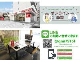 ビデオ通話によるオンライン商談が可能です!来店が困難な際に是非、ご利用下さい!