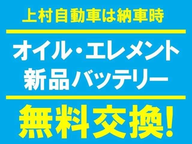 エンジンオイル.・エレメント新品バッテリ-
