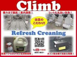 Climb自慢「リフレッシュクリーニング」1シート取り外し丸洗い!2フロア除菌清掃!丸洗い!3オゾン消臭機材にて除菌と消臭!QRコードで動画配信中です!是非見てみて下さい!