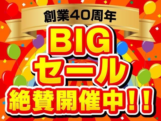 【創業40周年BIGセール開催中!いい車をお安くご提供!】