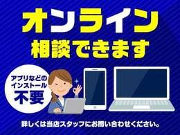 お手軽オンライン商談!スマートフォンの方は携帯番号を、PCの方はメールアドレスをお伝えいただくだけでOK。アプリのインストール無しです!
