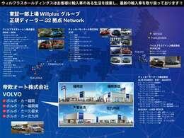 ◆東証一部上場WILLPLUSグループ正規ディーラー10ブランド・34拠点のネットワーク。