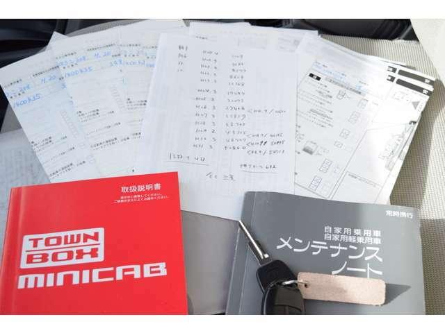 ◆三菱にて点検記録多数有ります・取説・キーレスキー・スペアキー◆
