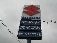 大きな SUZUKI の看板が目印です♪