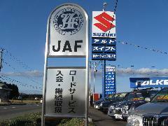 JU青森メンバーショップです。格安な良質車を多数取り揃えております!JAF ロードサービス の入会・継続も承っております