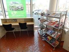 点検や整備をお待ちの際には、雑誌スペースでごゆっくりどうぞ。