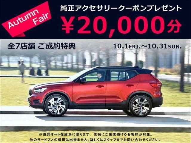 【ご来場特典】純正アクセサリー2万円分をプレゼント!※詳細は認定中古車担当:吉澤までお問い合わせ下さいませ。