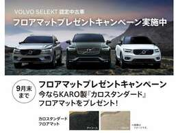 今ならKARO製「カロスタンダード」フロアマットをプレゼント!詳細は認定中古車担当:吉澤までお問い合わせ下さい