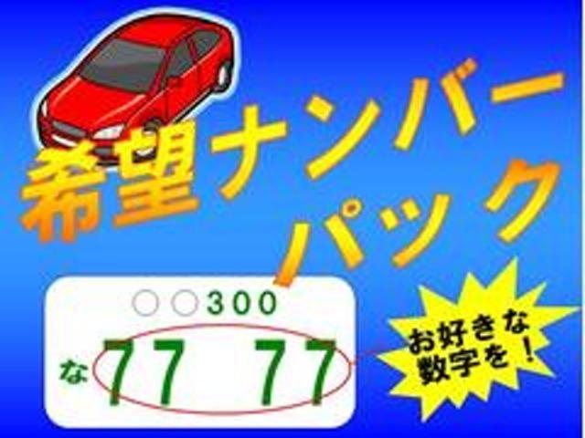 Bプラン画像:希望ナンバーを取得するパックです。お好きな数字・思い出の数字をお客様の愛車にも!※一部取得出来ないナンバーもございます。※人気の数字等は、抽選になることがございます。ご了承ください。