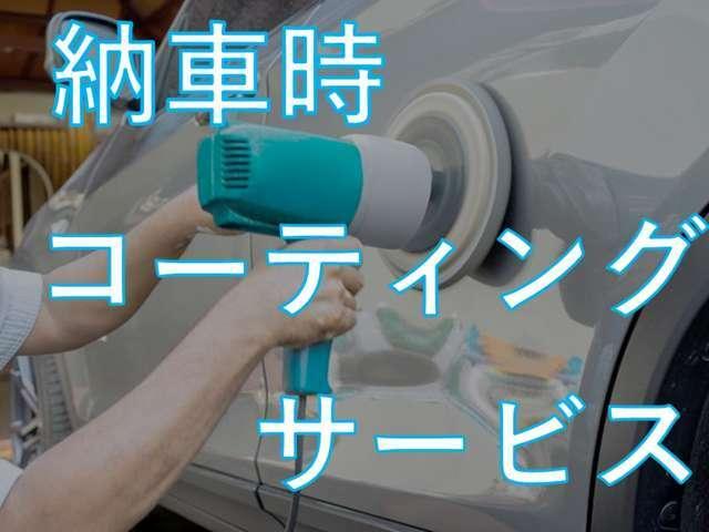 納車時にはコーティングのサービスいたします!ピカピカのお車でカーライフをお楽しみください!