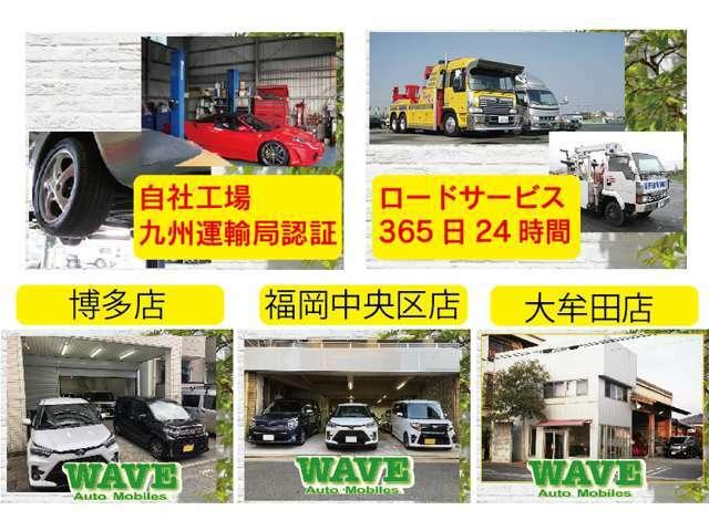 3店舗展開中です!自社工場は九州認証工場を完備。365日24時間のロードサービスもありますのでアフター面もお任せください!