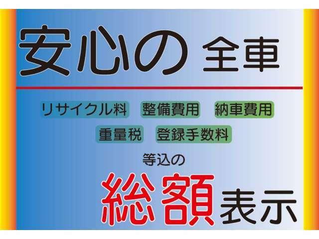 ●総額表示●諸経費込みの総額表なので、これ以上は1円もかかりません♪※県外登録、陸送などを伴う場合は別途費用がかります。
