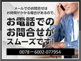【無料電話】0078-6002-077954 是非一度ご連絡くださいませ