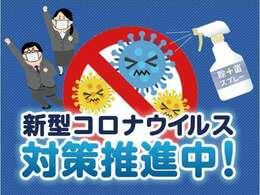 弊社は新型コロナウイルスに対する対策を推進しております!商談スペースや展示車両の除菌にも気を付けております。またそれに伴い応対するスタッフもマスクを着用させて頂いております。