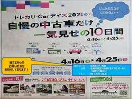 """4月16日(金)から4月25日(日)まで""""ドレカU-Carデイズ2021inあなたのおうち""""開催中!!お得な車両も多数展示しておりますのでお気軽にお問合せ下さい!!"""